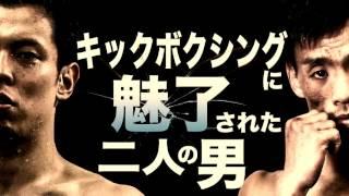2016.10.10【J-KICK戦鼓】栄基 vs CAZ JANJIRA タイトルマッチ 煽りVTR