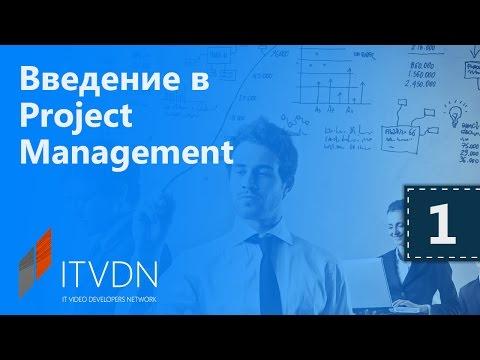 Введение в Project Management. Урок 1. Проект и его границы