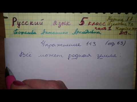 Упр 113 стр 63 Русский язык 5 класс 1 часть Мурина 2019 гдз орфограммы