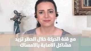 مع قلة الحركة خلال الحظر تزيد مشاكل الاصابة بالامساك  - الدكتورة ربى مشربش