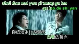 孫楠&韓紅-美麗的神話 (karaoke with pinyin)