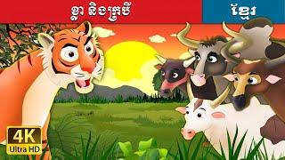ខ្លា និងក្របី | Tiger and Buffaloes Story in Khmer | និទានខ្មែរ | រឿងនិទានកុមារ | រឿងនិទានខ្មែរ