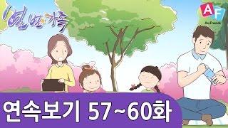 [별별가족] 57~60화 이어보기!