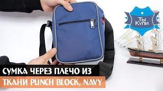 Мужская сумка через плечо из ткани PUNCH Block, Navy купить в Украине. Обзор