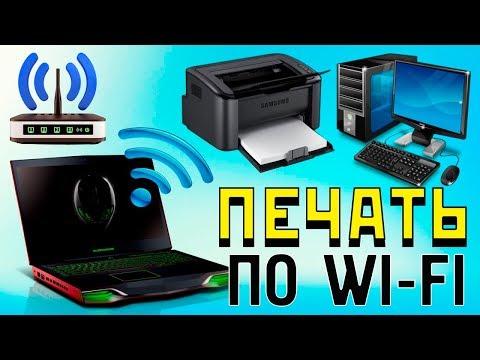Как печатать с ноутбука по Wi-Fi на удаленный принтер