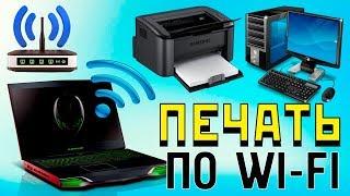 Як друкувати з ноутбука по Wi-Fi на віддалений принтер