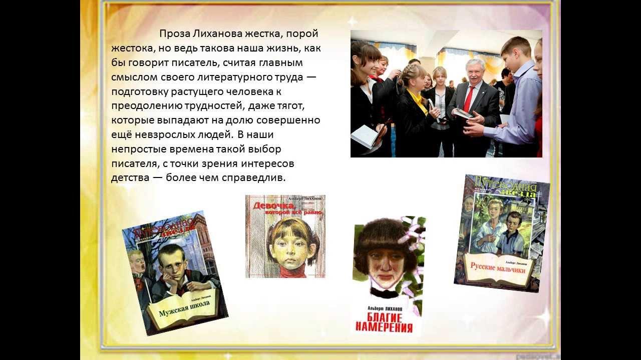 Лиханов никто скачать fb2