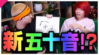 あなたは、この日本語を読めますか?【わぃ・なぅ・ざゅ】 thumbnail