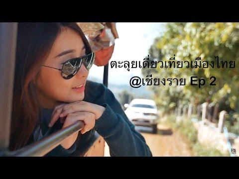 ตะลุยเดี่ยวเที่ยวเมืองไทย เชียงราย Ep 2