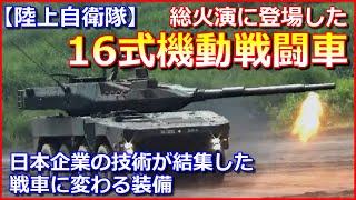 【陸上自衛隊】総火演に登場した「16式機動戦闘車」は、日本企業の技術が結集した戦車に変わる装備 新アチソンライン 検索動画 8