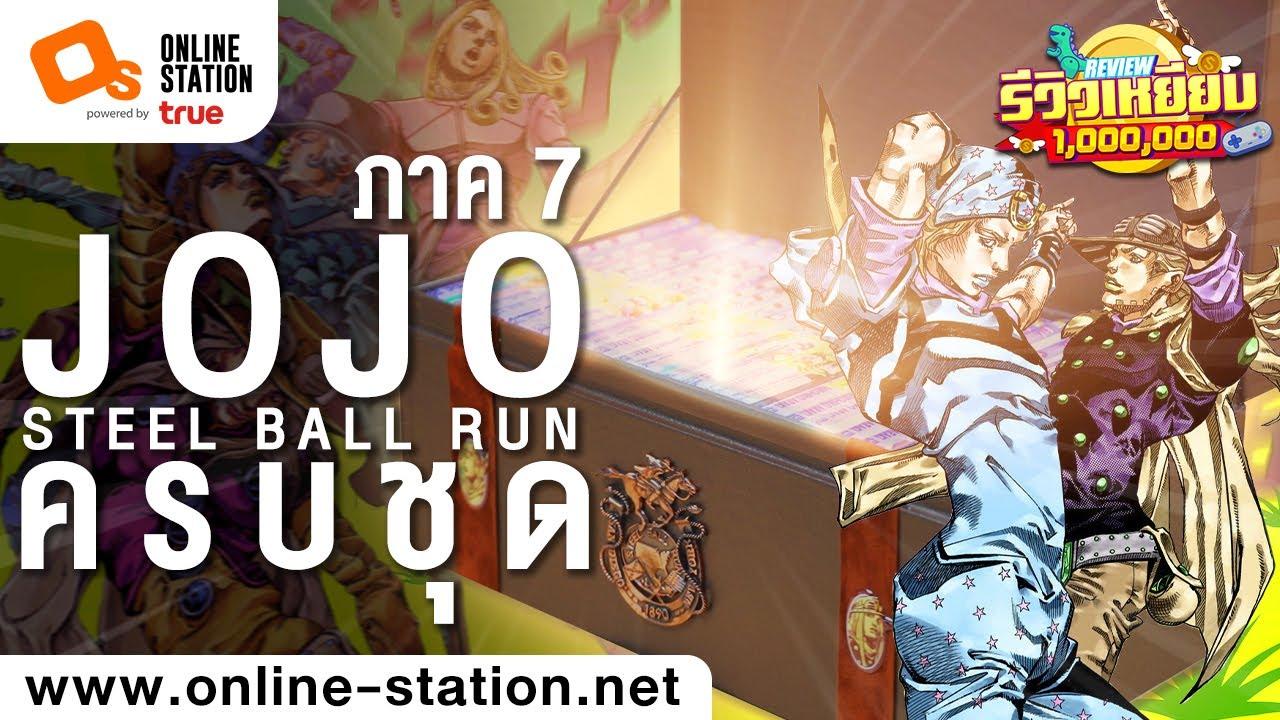 รีวิวเหยียบล้าน | อลังการโจโจ้ครบชุด! JoJo Part 7 Steel Ball Run Complete Edition!!