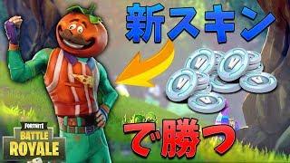【フォートナイト】新スキンで優勝するぞ!! (課金勢) thumbnail