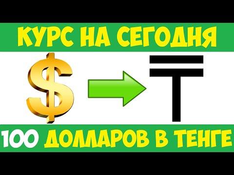 100 ДОЛЛАРОВ В ТЕНГЕ / КУРС ДОЛЛАРА К ТЕНГЕ НА СЕГОДНЯ