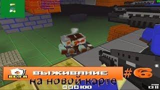 игра Блокада вконтакте (выживание) #6