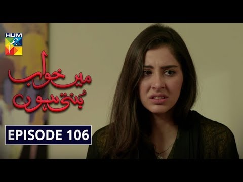 Main Khwab Bunti Hon Episode 106 HUM TV Drama 6 December 2019