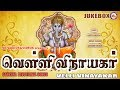 வெள்ளி விநாயகர்   Velli Vinayakar   Hindu Devotional Songs Tamil   Tamil Bakthi Padalgal