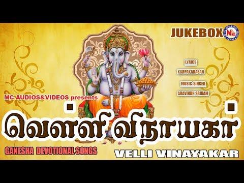 வெள்ளி-விநாயகர்-|-velli-vinayakar-|-hindu-devotional-songs-tamil-|-tamil-bakthi-padalgal