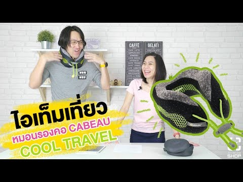 [SHOP] หมอนรองคอ Cabeau Evolution Pillow รุ่น Cool Travel Pillow - วันที่ 20 Sep 2018
