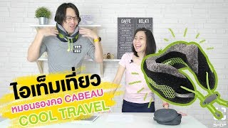 [SHOP] หมอนรองคอ Cabeau Evolution Pillow รุ่น Cool Travel Pillow