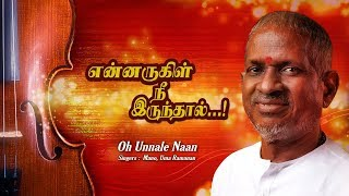 Ennarukil Nee Irunthal Movie - Oh Unnale Naan Song | Mano, Uma Ramanan | Ilaiyaraaja Official