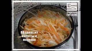 ПП салат из капусты и моркови - ПП РЕЦЕПТЫ: pp-prozozh.ru