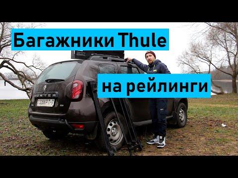 Багажники Thule на рейлинги на примере Renault Duster. Обзор и установка