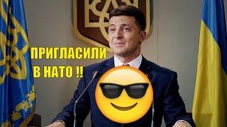 ЗЕЛЕНСКОГО ПРИГЛАСИЛИ В НАТО!! Самые свежие новости–Последние новости–Шокирующие новости–Украинские