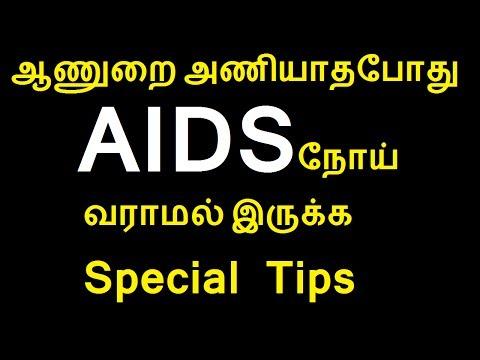 ஆணுறை அணியாதபோது AIDS நோய் வராமல் இருக்க Special Tips