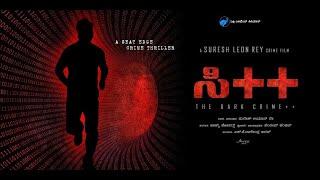 C++ Kannada Movie   Official Trailer   Director - Suresh Leon Rey   Music - John Boberg (Sweden)