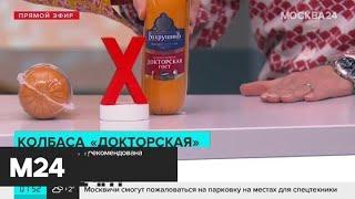 как выбрать качественную докторскую колбасу - Москва 24