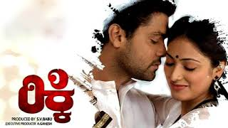 Ricky Kannada Movie Ringtone