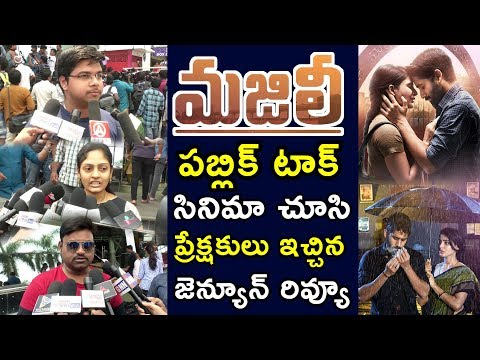 Majili Public Talk || Majili Movie Public Genuine Review || Naga Chaitanya, Samantha || 2019