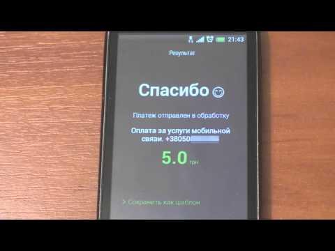 Как пополнить счет мобильного из приложения Приват24