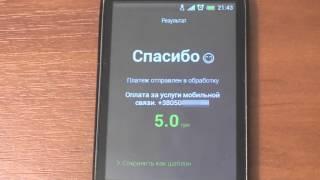 Как пополнить счет мобильного из приложения Приват24(, 2016-03-23T21:30:27.000Z)