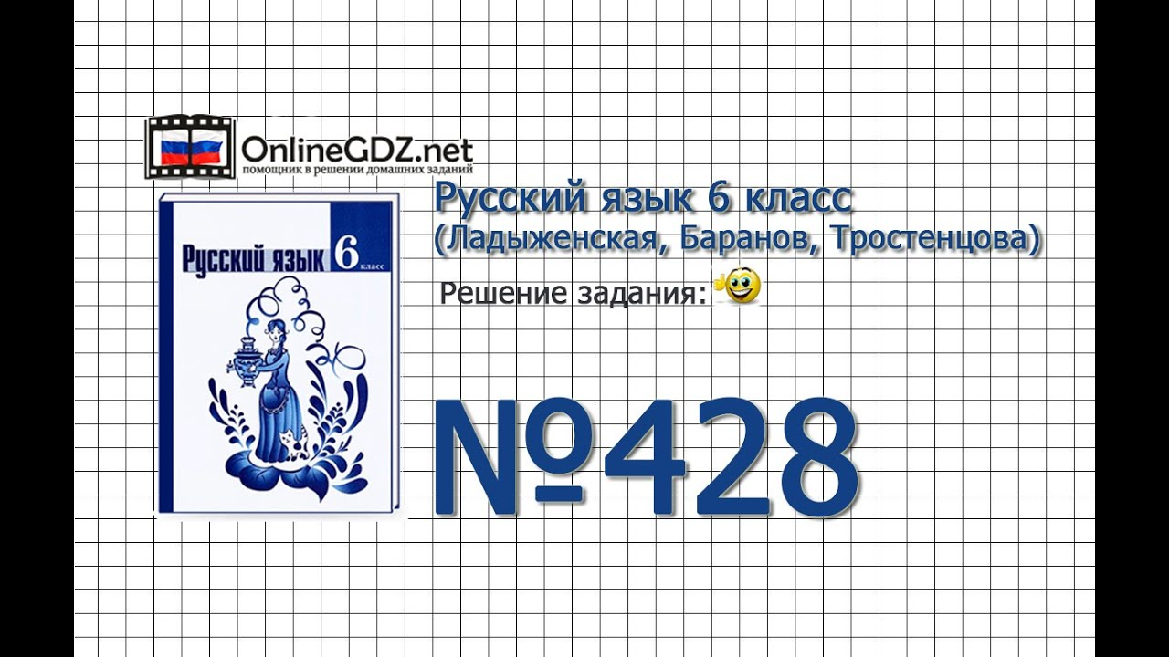 учебник по русскому языку 6 класс л. м. рыбченкова