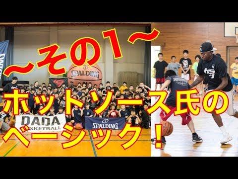 【ホットソース氏のベーシック!★その1】(#もりもり部屋 ☆HOT  SAUCE CROSSOVER TOUR in Japan)