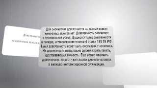 Доверенность на получение пенсии в больнице(, 2014-10-26T06:32:42.000Z)