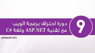 9. المختصر المفيد في فريموورك البوتستراب Bootstrap - الجزء الثاني