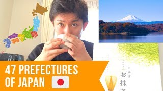 Learn the Japanese Prefectures!! 47 都道府県