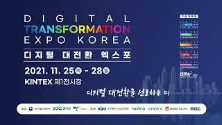 디지털 뉴딜을 선도하는 디지털 대전환!! (11.25~…