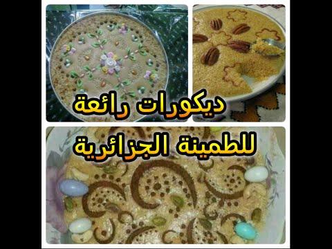 ديكورات رائعة للطمينة الجزائرية | حلوى تقليدية جزائرية: Temmina