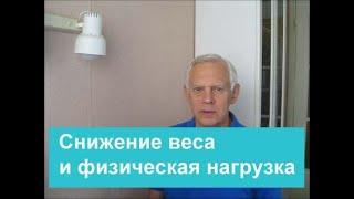 Снижение веса и физическая нагрузка Alexander Zakurdaev