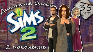 Династия Флойд | The Sims 2 | 2 поколение | Часть 35 (97) Втюхиваем машины