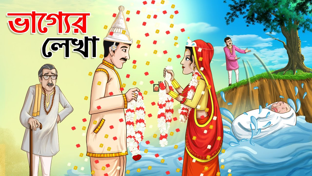 ভাগ্যের লেখা || Bangla Golpo || Thakurmar jhuli || Rupkothar Golpo || Bangla Cartoon ||
