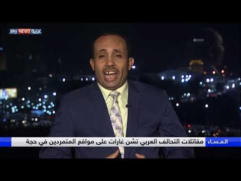 الجيش اليمني يتقدم في معارك شرق صنعاء  - نشر قبل 1 ساعة
