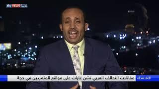الجيش اليمني يتقدم في معارك شرق صنعاء