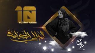 مسلسل ليالي الجحملية  | فهد القرني سالي حمادة عامر البوصي صلاح الاخفش و آخرون | الحلقة 10
