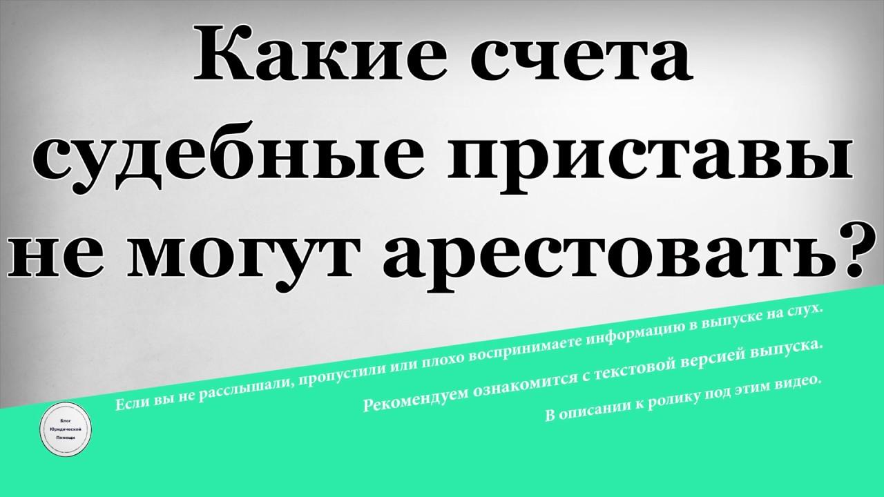 Какие счета имеют право арестовать судебные приставы россия списала долг киргизии