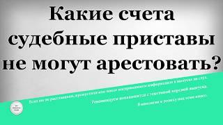 видео Взыскание денежных средств с должника без обращения в ФССП