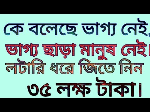 35 lac lottery win chance, Bangladesh red crescent society lottery 2017.bangla.